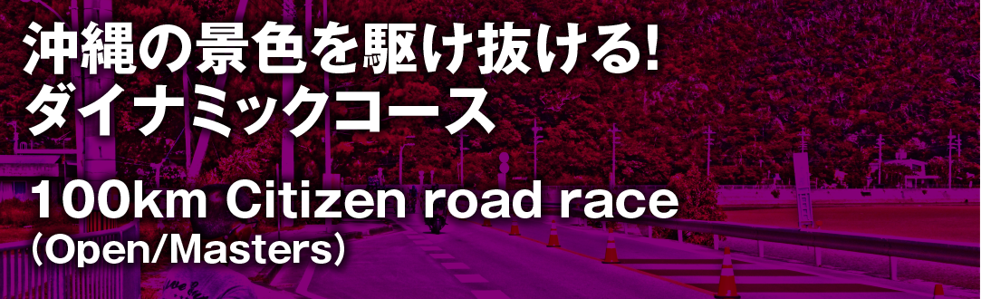 100km Citizen Road Race