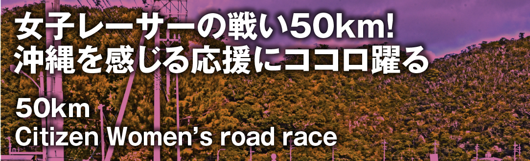 50km Citizen Women's Road Race