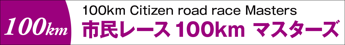 Citizen Road Race 100km Masters