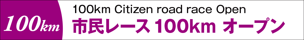 Citizen Road Race 100km Open