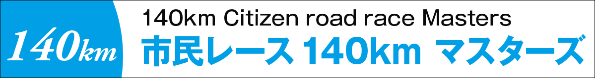 140km Citizen Road Race Masters