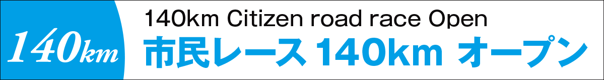 140km Citizen Road Race Open