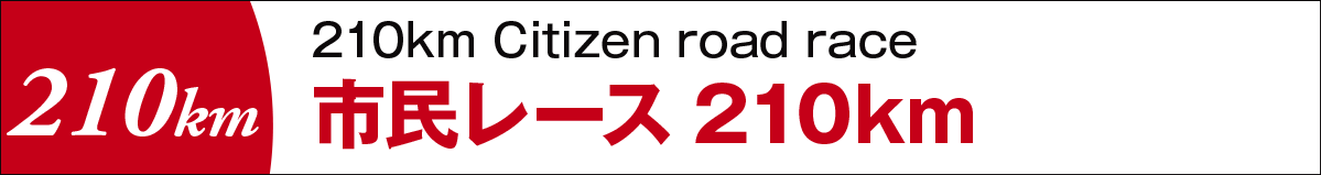 210km Citizen Road Race