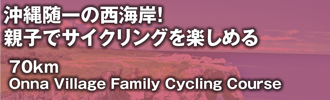 Onna Village family Cycling