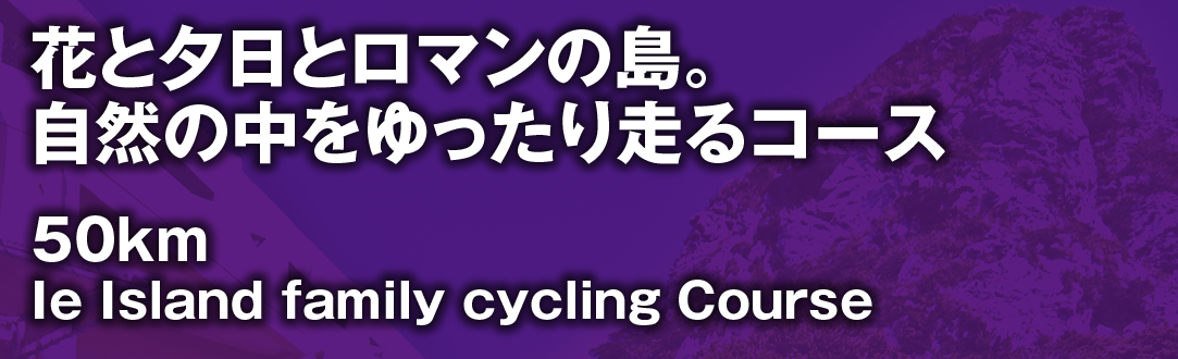 Ie Island Family Cycling Course 50km