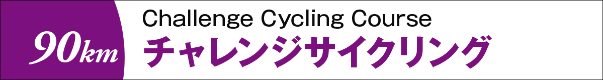 Challenge Cycling